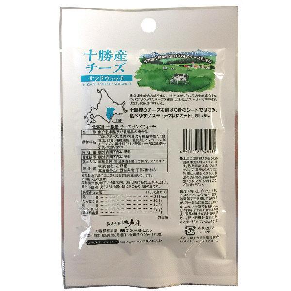 十勝産チーズサンドウィッチ 58g 2袋