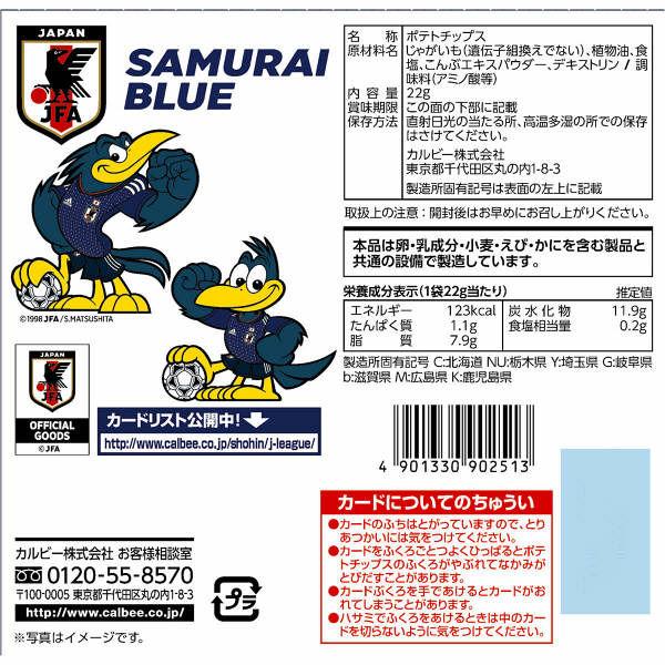 サッカー日本代表PC2018 6袋