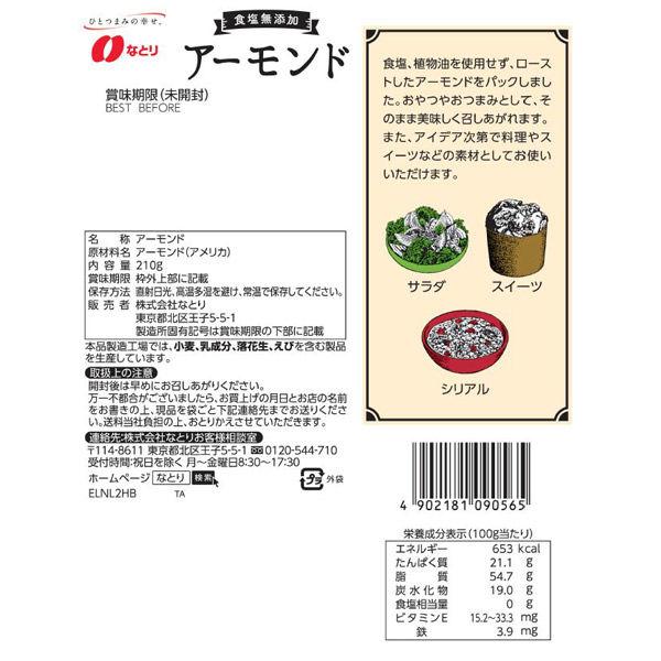 なとり 食塩無添加アーモンド 3袋