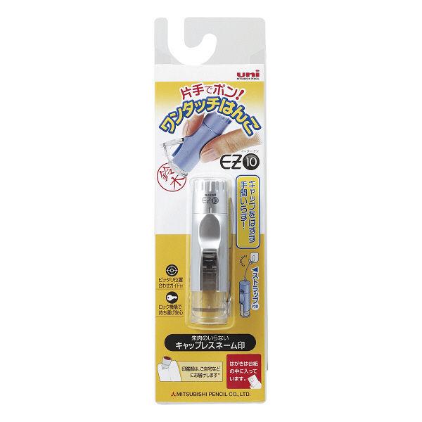 三菱鉛筆 ユニネームEZ10 ユーザーオーダー専用ホルダー 銀 3個 HEZ10U.26 浸透印