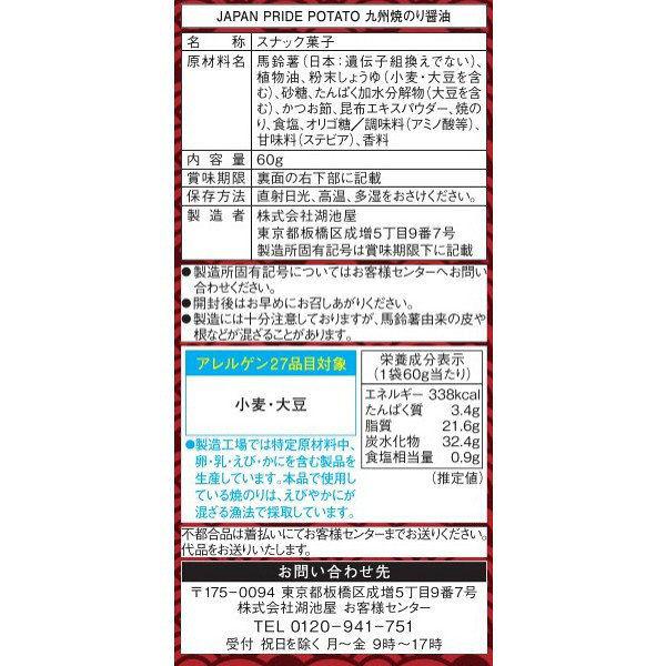 湖池屋 プライドポテト JAPAN 九州焼のり醤油 1セット(6袋)