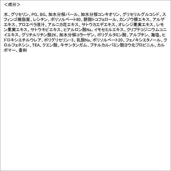 モイスチャー黒真珠EX+マスク 6枚