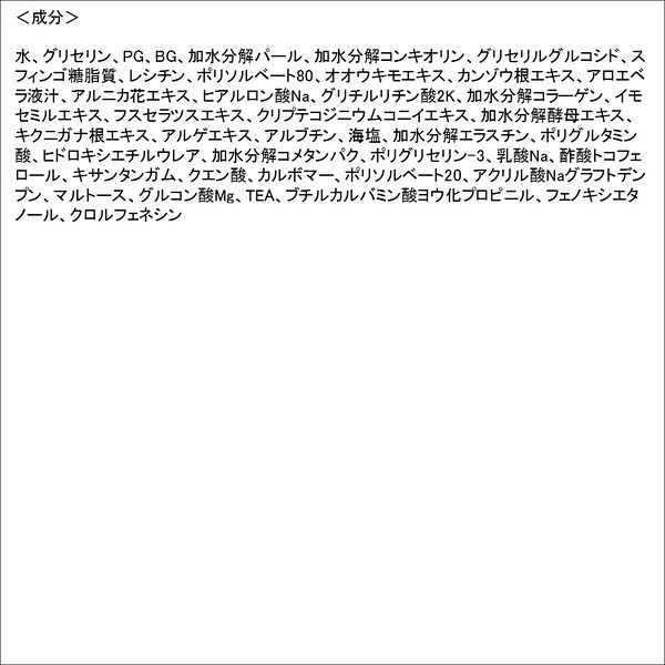 トリートメント黒真珠EX+マスク 1枚
