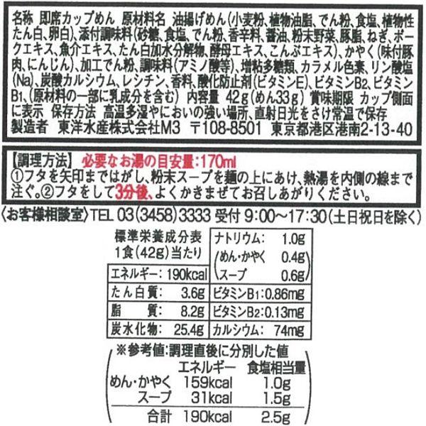 黒い豚カレーうどん ミニサイズ 6食