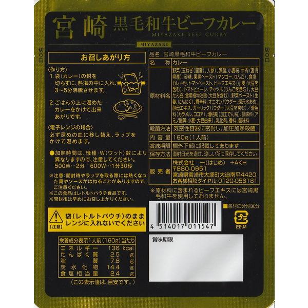 宮崎黒毛和牛ビーフカレー 1個