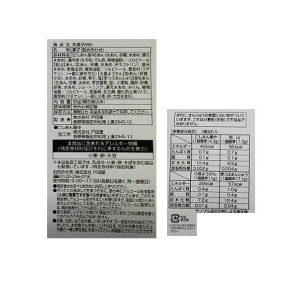 戸田屋 和菓子MIX 1セット(5袋)