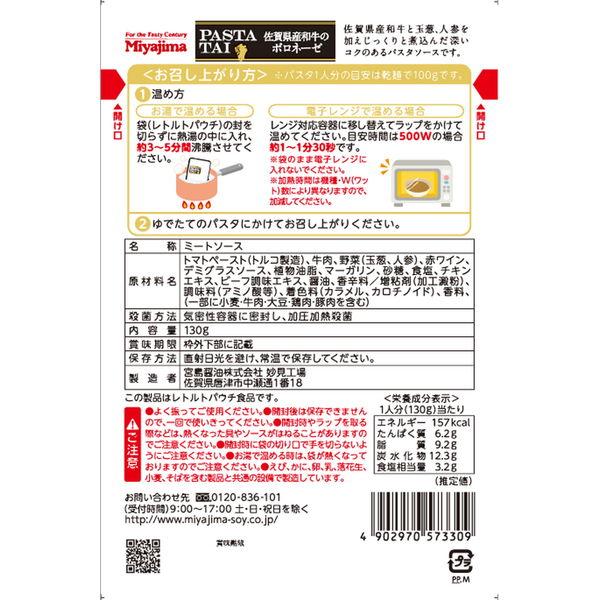 佐賀県産和牛のボロネーゼ 3個