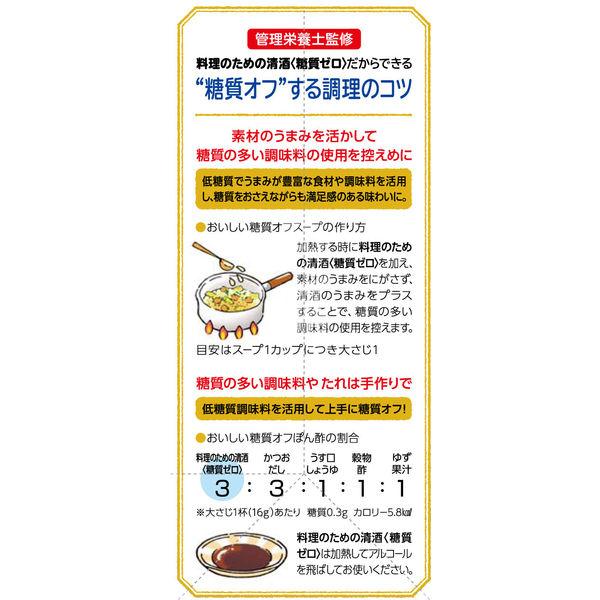 タカラ「料理のための清酒」糖質ゼロ 1本