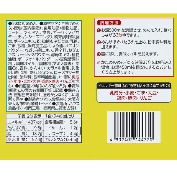 ハウス食品 うまかっちゃん5食×5個