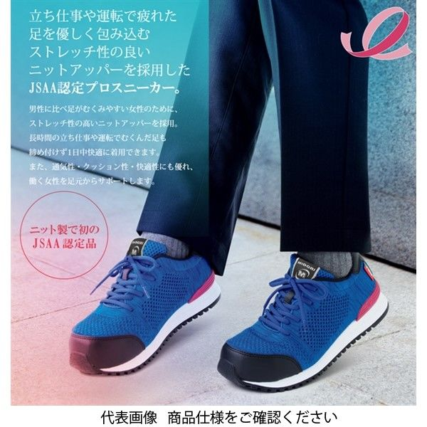 68ecbefbb86f84 ... ミドリ安全 JSAA認定 ワーク女子力 作業靴 スニーカー MWJ-710 ブルー 22cm 2125094403