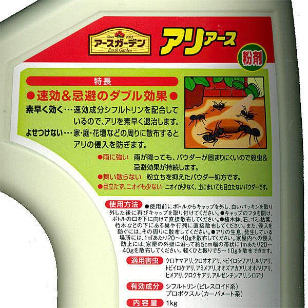 アースガーデン アリアース 粉剤
