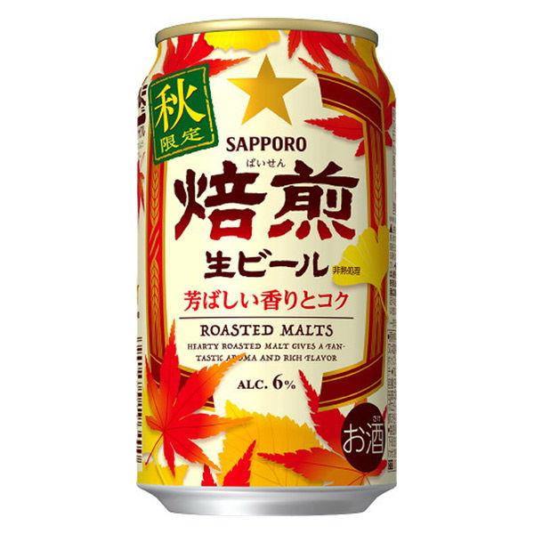 焙煎生ビール 350ml 6缶