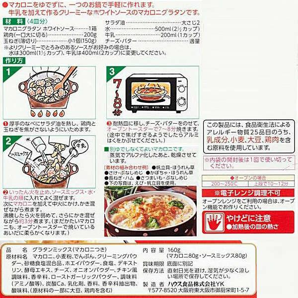 マカロニグラタンホワイトソース4皿 3個