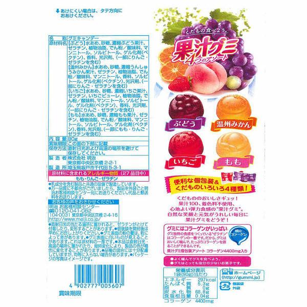 果汁グミアソート個包装 3袋