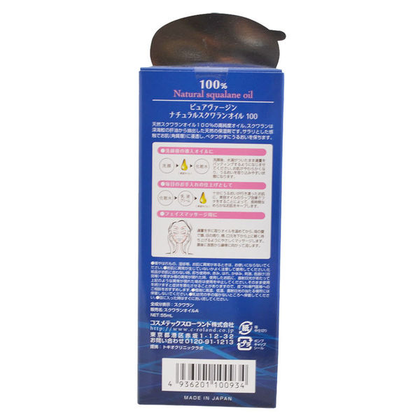 コスメテックスローランド ピュアヴァージン ナチュラルスクワランオイル 100(55mL) 661427