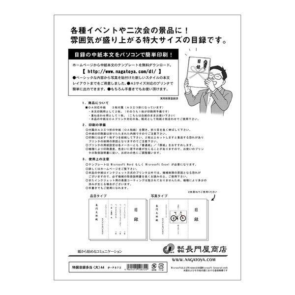 長門屋商店 特撰目録多当 大 A4 タ-P872 1セット(10枚) (直送品)