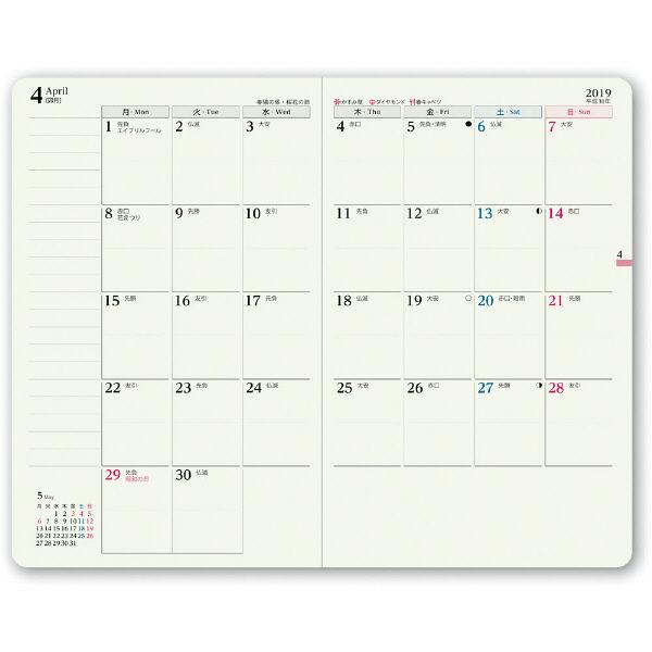 手帳 コンパクト 12月始まり 1週間