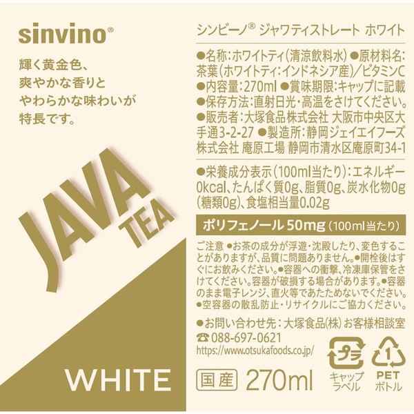 ジャワティー ホワイト 270ml×24