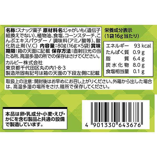 Jagabeeうすしお味 80g 2個