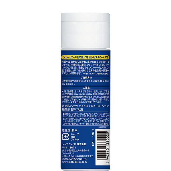 シック ハイドロミルキーローション 乳液