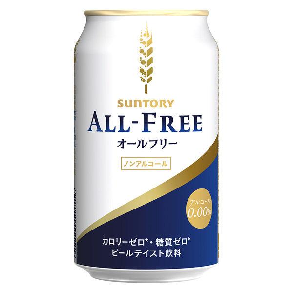 オールフリー 350ml 24缶