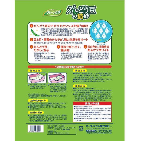 クリーンケア えんどう豆の猫砂6L 無香