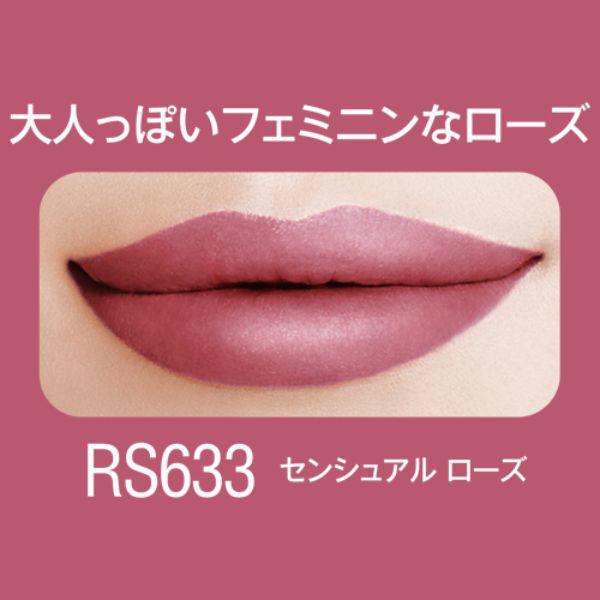 CS リップ  RS633