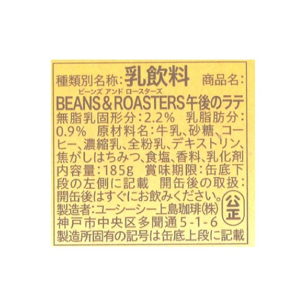 BEANS&ROASTERS 午後のラテ