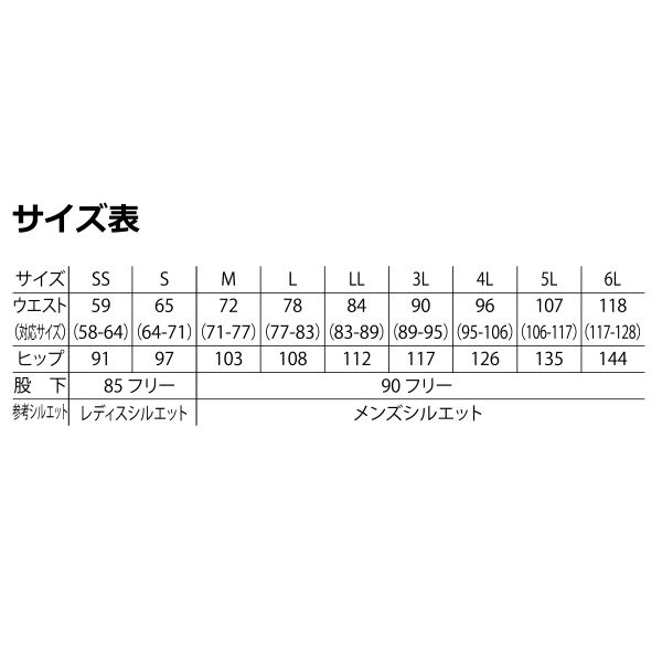 ミドリ安全 男女ペアパンツ G600下 ブラック M  1着(直送品)