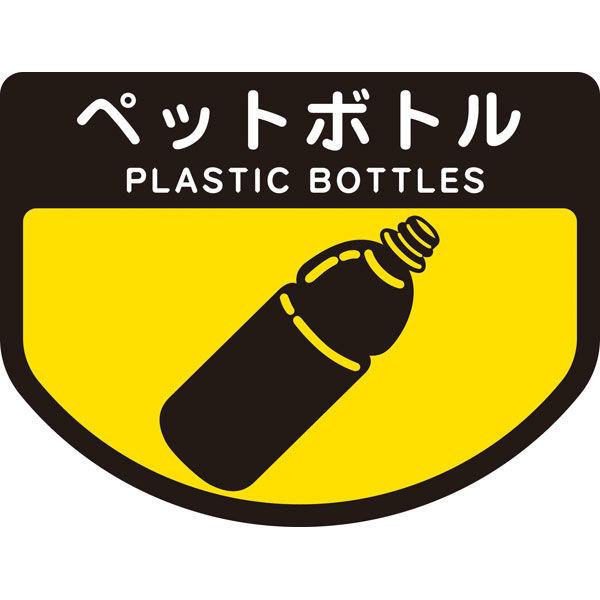 リサイクルトラッシュECO-90 丸穴蓋 イエロー (直送品)