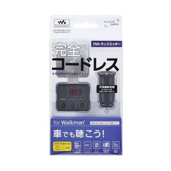 ロジテック FMトランスミッター Walkman用 ブラック LAT-FMWS07BK (直送品)