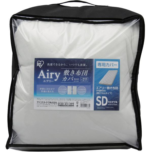 エアリー敷き布団専用カバーSD 7cm