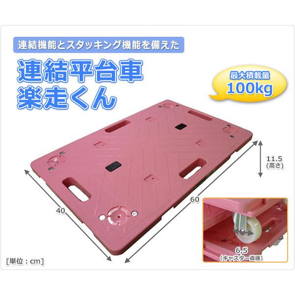 YAMAZEN 楽走君 (ピンク) RSK6040P (直送品)