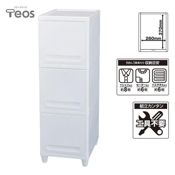 Teos(テオス) フラップラック 3段