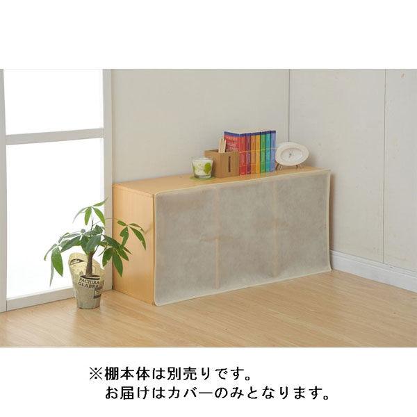 YAMAZEN(山善) カラーボックスカーテン アイボリー 1個 (直送品)