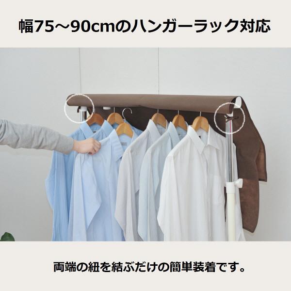 YAMAZEN(山善) ハンガーラックカバー 幅900×高さ700mm ブラウン 1個 (直送品)
