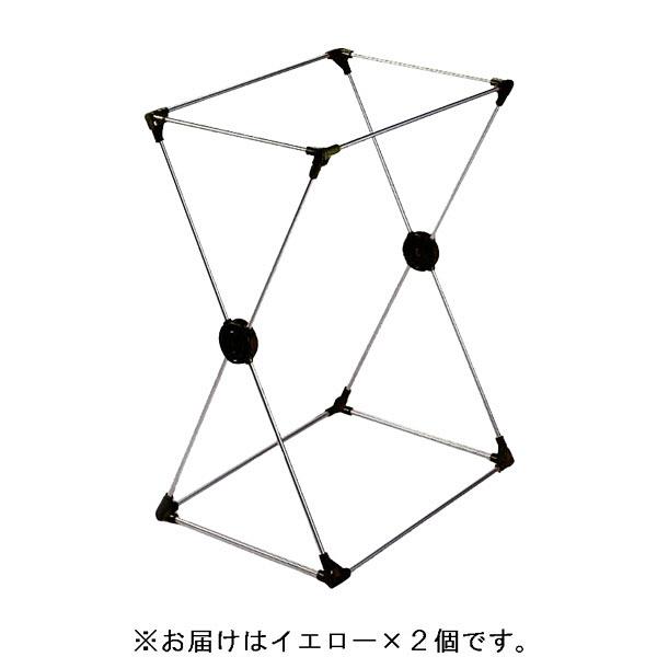ダストスタンド 45L(2個セット) イエロー 山研工業 (直送品)