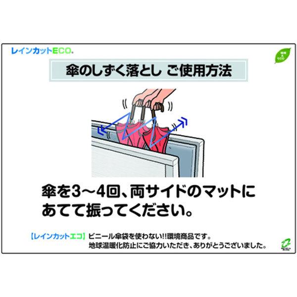 ヒガノ レインカットエコ 1WAY デラックスミニタイプ PIR-DM1W-HL-M (直送品)