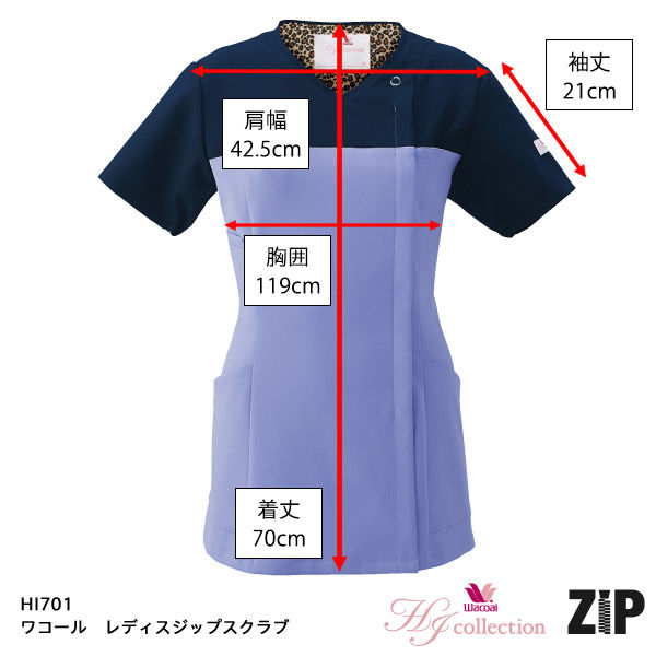 フォーク 医療白衣 ワコールHIコレクション レディスジップスクラブ (サイドジップ) HI701-12 ストエカス×ダークネイビー  3L (直送品)