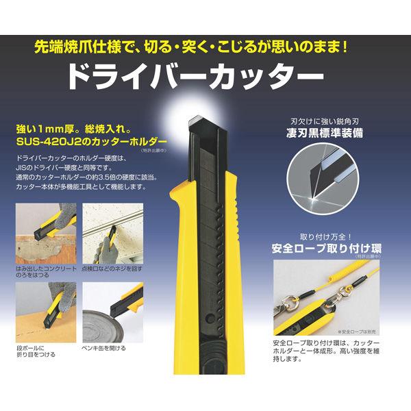 TJMデザイン(タジマ) タジマ ドライバーカッター L500 セフホルスター オートロック 黄 DC-L500YSFBL 1個 401-3051(直送品)