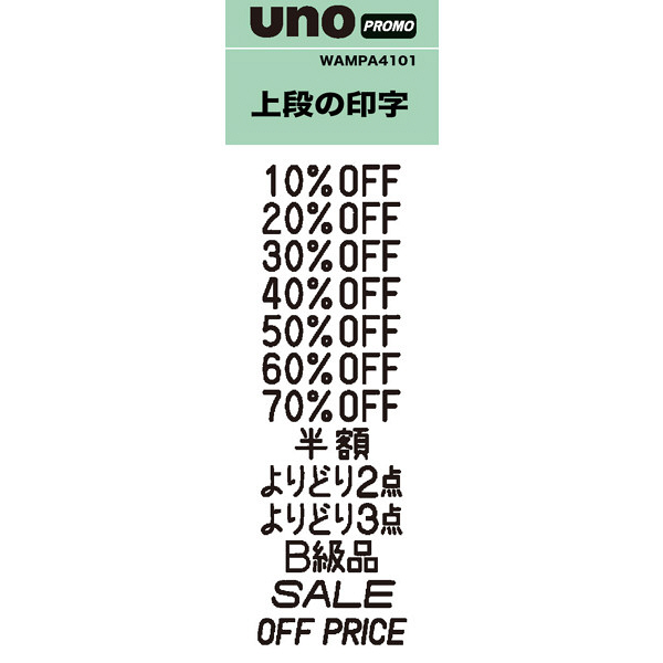 サトー ハンドラベラー UNO PROMO WAMPA4101 (直送品)