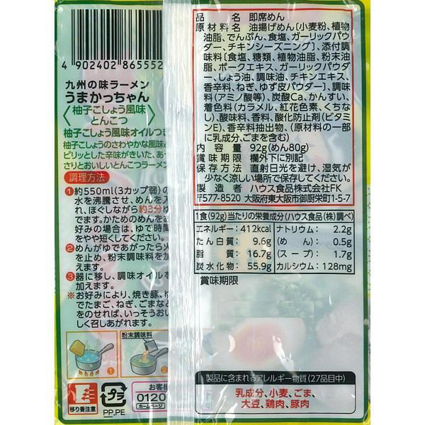 うまかっちゃん 柚子こしょう風味 5食