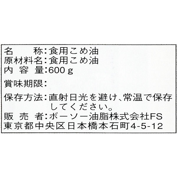 【お中元ギフトボーソー油脂 米油ギフト