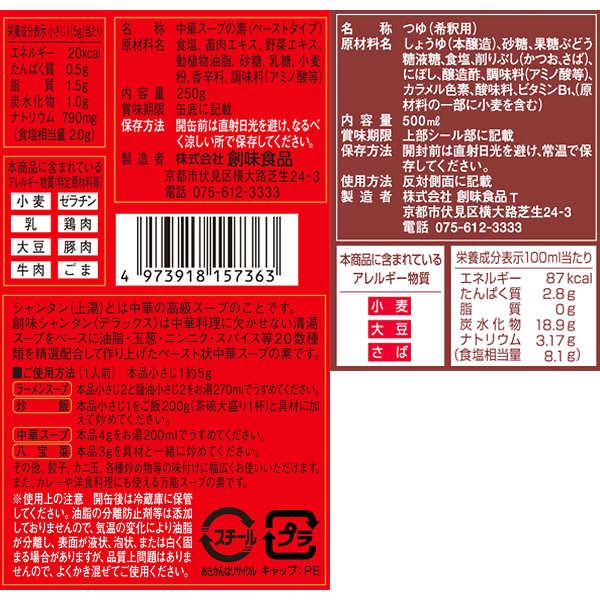 【お中元ギフト】創味 和中調味料セット