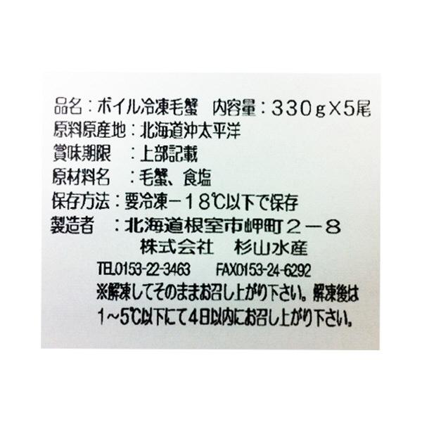 お徳用 訳あり毛蟹 330g×5尾