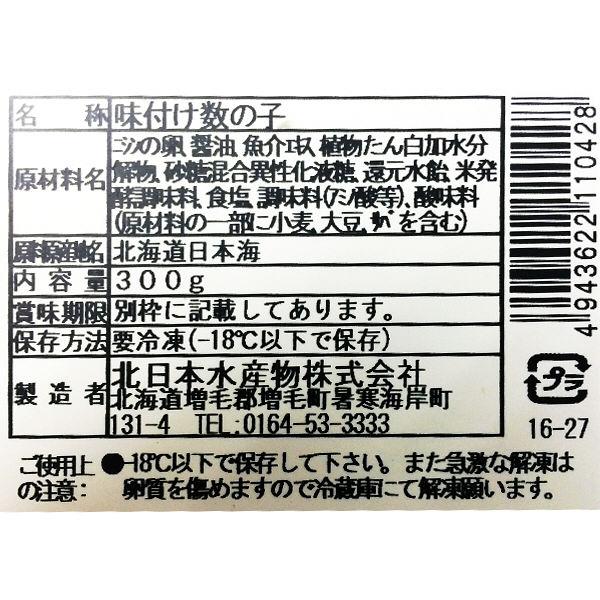 北海道 味付け数の子 白醤油風 300g
