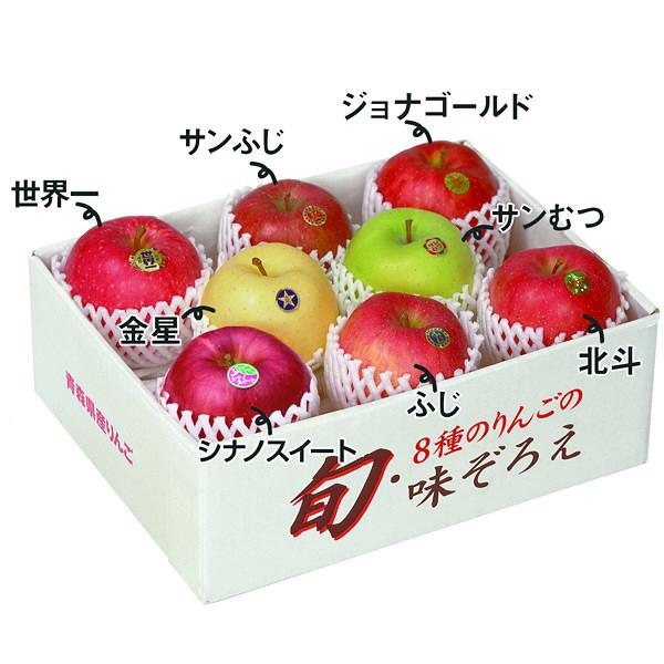 青森県産8種のりんごの味ぞろえ 約3kg