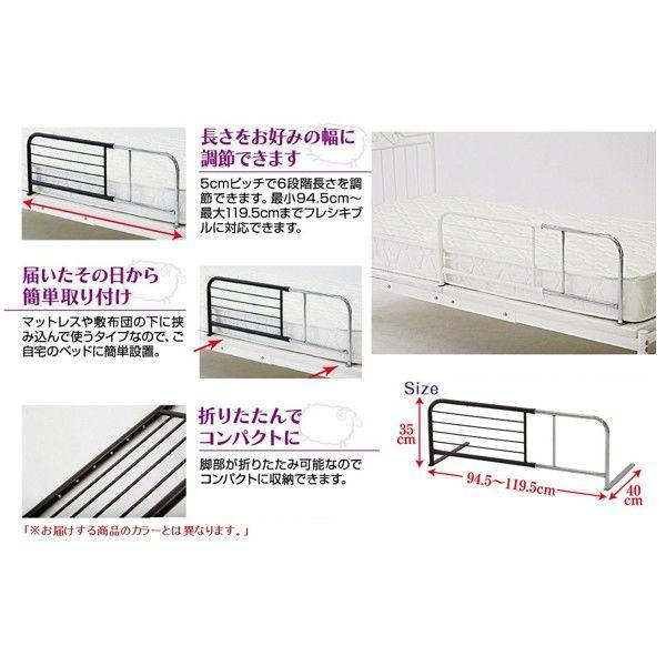ファミリー・ライフ 横伸縮スライドベッドガード ホワイト (直送品)