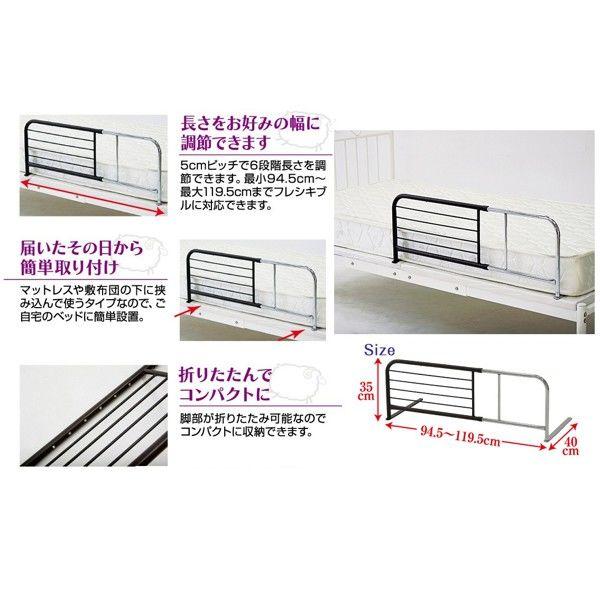 ファミリー・ライフ 横伸縮スライドベッドガード ブラック (直送品)