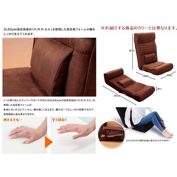 高反発リクライニング座椅子